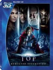 Тор 3D 2D (Blu-ray 50GB)