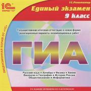 1С:Репетитор. Единый экзамен, 9 класс (2-е изд., исправ. и доп.) (PC CD)