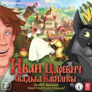 Иван Царевич Свадьба Василисы (PC DVD)