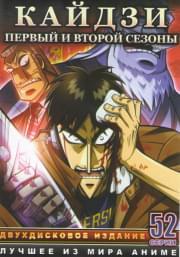 Кайдзи 1,2 Сезоны (52 серии) (2 DVD)