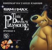 Sam Max The Devils Playhouse 4 Эпизод Кошмар на улице клонов (PC DVD)