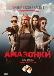Амазонки 1 Сезон 2 Часть (11-20 серии)