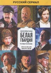 Белая гвардия (8 серий)