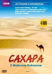 BBC Сахара 1,2 Части (4 DVD)