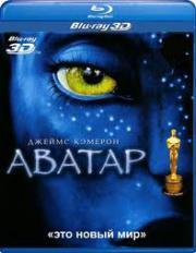 Аватар Коллекционная расширенная версия 3D (Blu-ray 50GB)