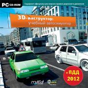 3D инструктор Учебный автосимулятор   ПДД 2012 (PC CD)