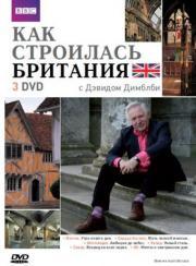 BBC Как строилась Британия 1,2,3 Части (3 DVD)
