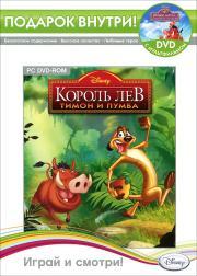 Король Лев Тимон и Пумба (DVD-BOX) (  DVD фильм Вокруг света с Тимоном)