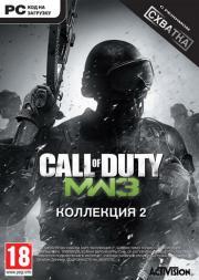 Call of Duty Modern Warfare 3 Коллекция 2 (Код на загрузку)