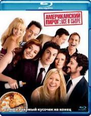 Американский пирог Все в сборе (Blu-ray)