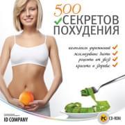 500 секретов похудения (PC CD)