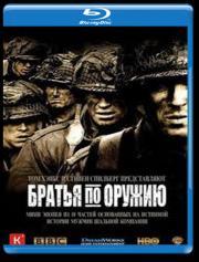 Братья по оружию (10 серий) (2 Blu-ray)