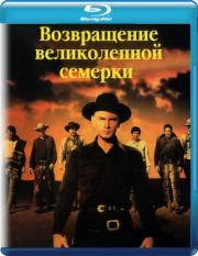 Возвращение великолепной семерки (Blu-ray)