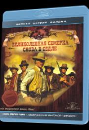 Великолепная семерка снова в седле (Blu-ray)