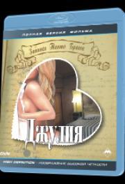 Джулия Записки Тинто Брасса (Blu-ray)