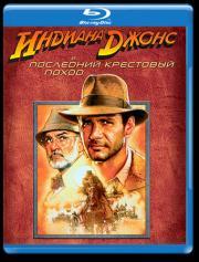 Индиана Джонс и последний Крестовый поход (Blu-ray)