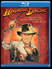 Индиана Джонс В поисках утраченного ковчега (Blu-ray)