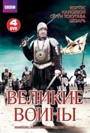 BBC Великие воины (Кортес / Наполеон / Сегун Токугава / Цезарь) (4 DVD)