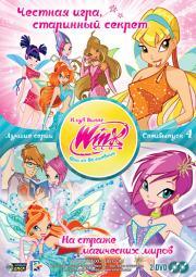 WINX Club Школа волшебниц 4 Специальный выпуск (Честная игра старинный секрет (4 серии) / На страже магических миров (3 серии)) (2 DVD)