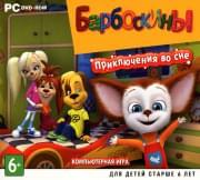 Барбоскины Приключения во сне (PC DVD)