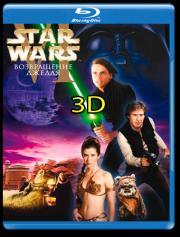 Звездные войны VI Возвращение Джедая 3D (Blu-ray)
