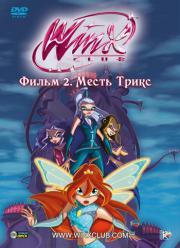 Winx Club Школа волшебниц 2 Фильм Месть Трикс