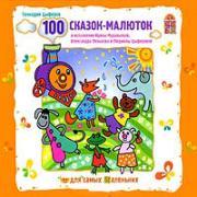 100 сказок малюток (Аудиокнига CD)