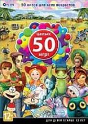 50 хитов для всех возрастов (DVD-BOX)