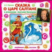 Cказка о царе Салтане(Аудиокнига CD)