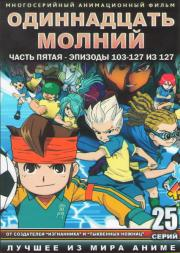 Одиннадцать молний 5 Часть (103-127 серии) (2 DVD)