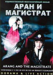 Аран и магистрат (20 серий) (4 DVD)