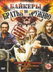Байкеры Братья по оружию (Войны байкеров) 1 Сезон (6 серий)