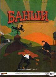 Банши 1 Сезон (10 серий) (2 DVD)