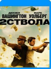 2 ствола (Два ствола) (Blu-ray)