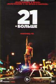 21 и больше