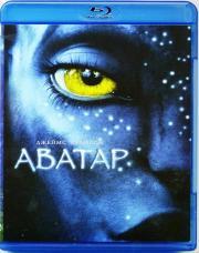 Аватар Коллекционная расширенная версия (Blu-ray)