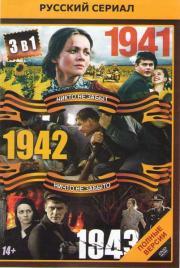 1941 (12 серий) / 1942 (16 серий) / 1943 (16 серий)