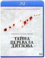 Тайна перевала Дятлова 3D 2D (Blu-ray)