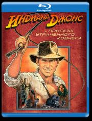 Индиана Джонс В поисках утраченного ковчега 3D 2D (Blu-ray)