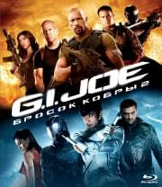 GI Joe Бросок кобры 2 (Blu-ray)