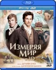 Измеряя мир 3D 2D (Blu-ray 50GB)
