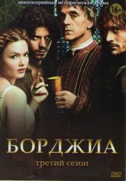 Борджиа 3 Сезон (10 серий) (2 DVD)