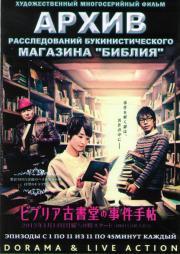 Архив расследований букинистического магазина Библия (11 серий) (2 DVD)