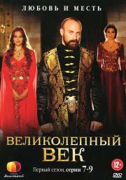 Великолепный век 1 Сезон (7-9 серии)