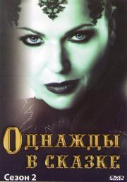 В некотором царстве (Однажды в сказке) 2 Сезон (22 серии) (3 DVD)