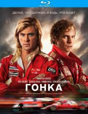 Гонка (Blu-ray)