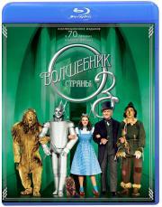 Волшебник страны Оз 3D 2D (Blu-ray 50GB)