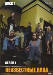 Неизвестные лица (Неизвестные персоны) 1 Сезон (13 серий) (2 DVD)