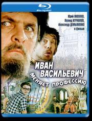 Иван Васильевич меняет профессию 3D 2D (Blu-ray)