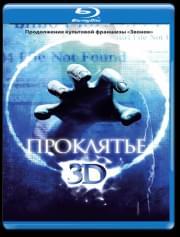 Проклятье 3D 2D (Blu-ray 50GB)